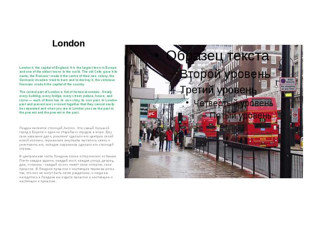London London is the capital of England. It is the largest town in Europe and...