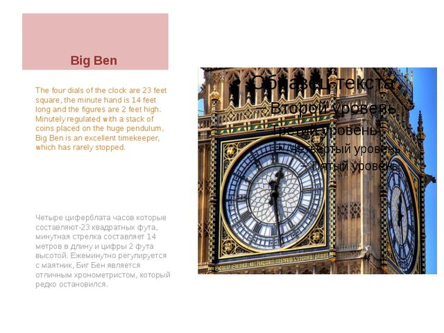 Big Ben The four dials of the clock are 23 feet square, the minute hand is 14...