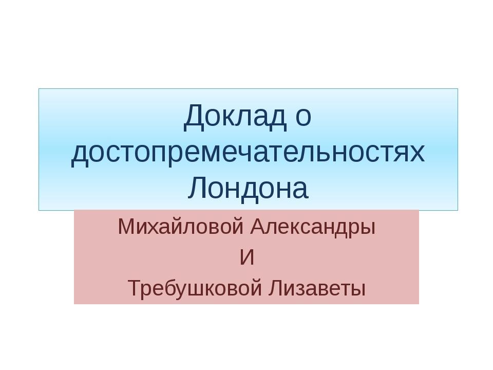Доклад о достопремечательностях Лондона Михайловой Александры И Требушковой Л...