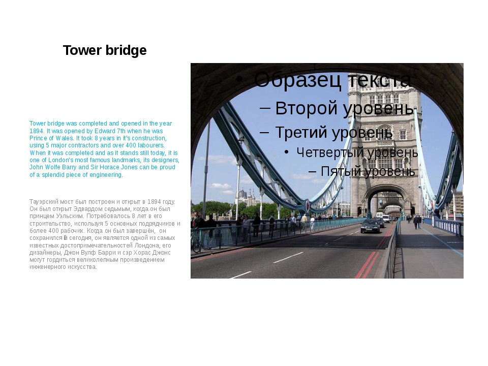 Tower bridge Tower bridge was completed and opened in the year 1894. It was o...