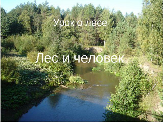Урок о лесе Лес и человек