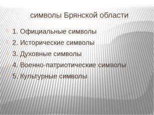 символы Брянской области 1. Официальные символы 2. Исторические символы 3. Д