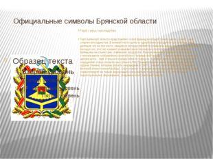 Официальные символы Брянской области Герб / нем./ наследство Герб Брянской об