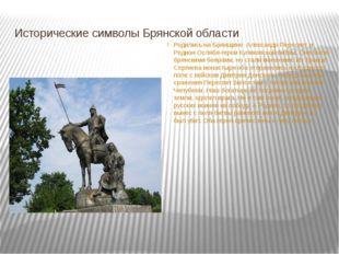 Исторические символы Брянской области Родились на Брянщине Александр Пересвет
