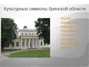 Культурные символы брянской области Музей-заповедник Фёдора Ивановича Тютчева