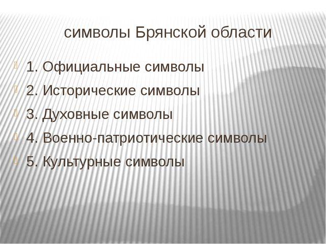 символы Брянской области 1. Официальные символы 2. Исторические символы 3. Д...