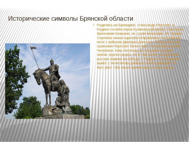 Исторические символы Брянской области Родились на Брянщине Александр Пересвет...