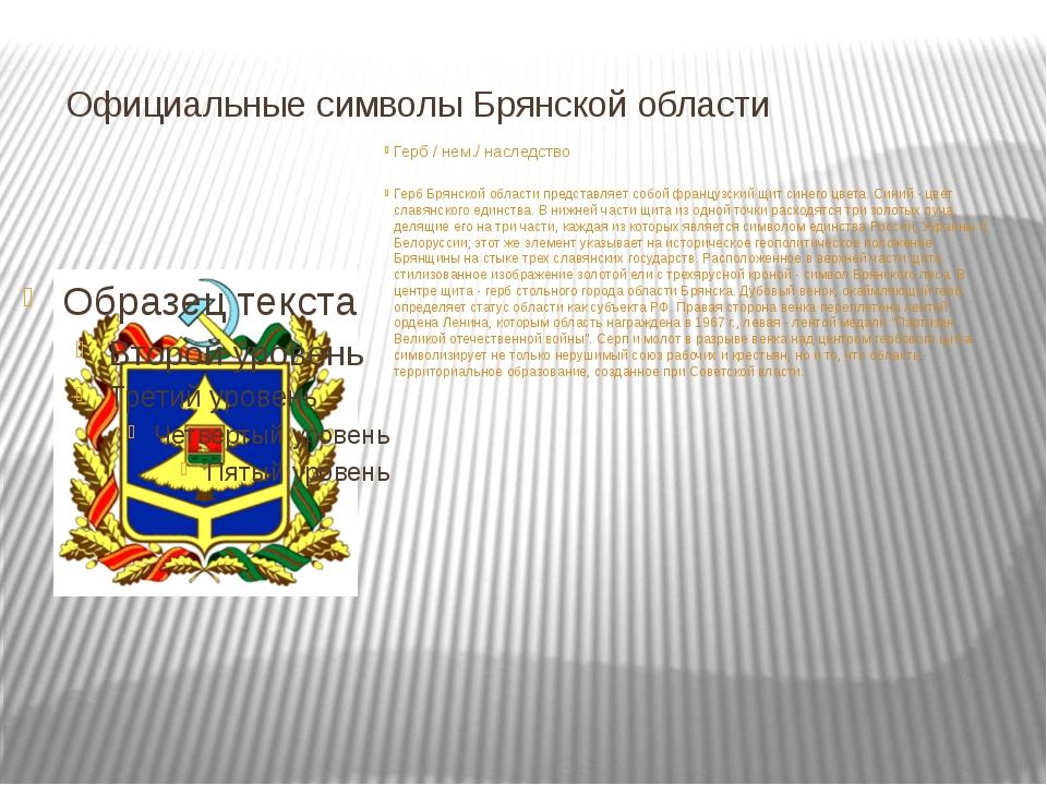 Официальные символы Брянской области Герб / нем./ наследство Герб Брянской об...
