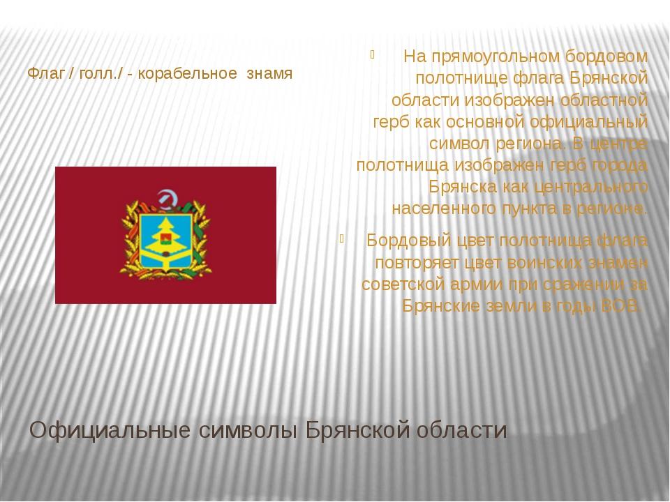 Официальные символы Брянской области Флаг / голл./ - корабельное знамя На пря...