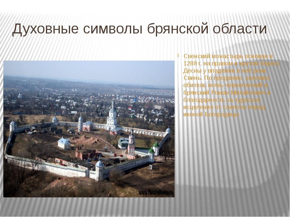 Духовные символы брянской области Свенский монастырь основан в 1288 г. на пра...