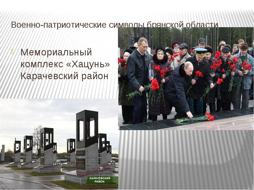 Военно-патриотические символы брянской области Мемориальный комплекс «Хацунь»...