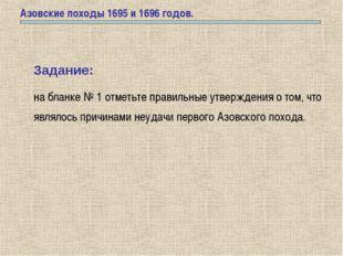 Азовские походы 1695 и 1696 годов. Задание: на бланке № 1 отметьте правильн
