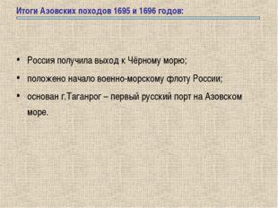 Итоги Азовских походов 1695 и 1696 годов: Россия получила выход к Чёрному мор