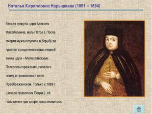 Наталья Кирилловна Нарышкина (1651 – 1694) Вторая супруга царя Алексея Михайл