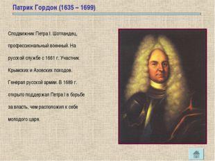 Патрик Гордон (1635 – 1699) Сподвижник Петра I. Шотландец, профессиональный в