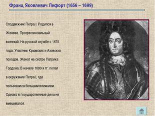 Франц Яковлевич Лефорт (1656 – 1699) Сподвижник Петра I. Родился в Женеве. Пр