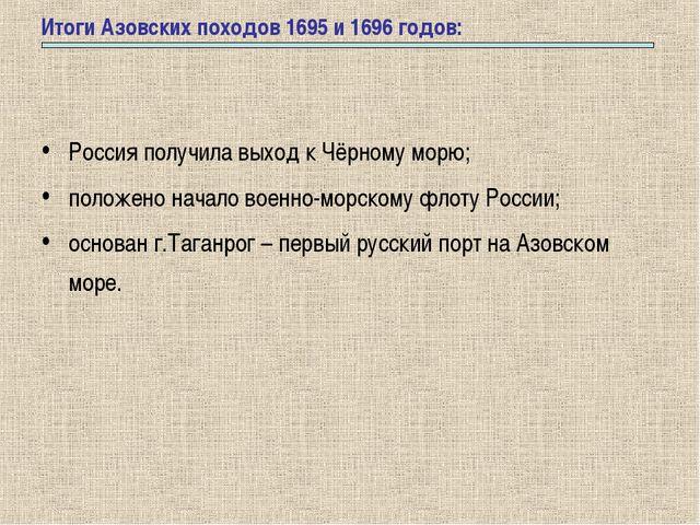 Итоги Азовских походов 1695 и 1696 годов: Россия получила выход к Чёрному мор...