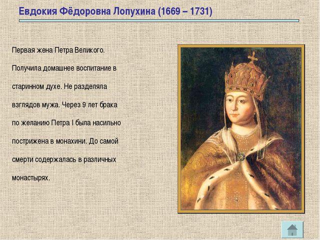 Евдокия Фёдоровна Лопухина (1669 – 1731) Первая жена Петра Великого. Получила...