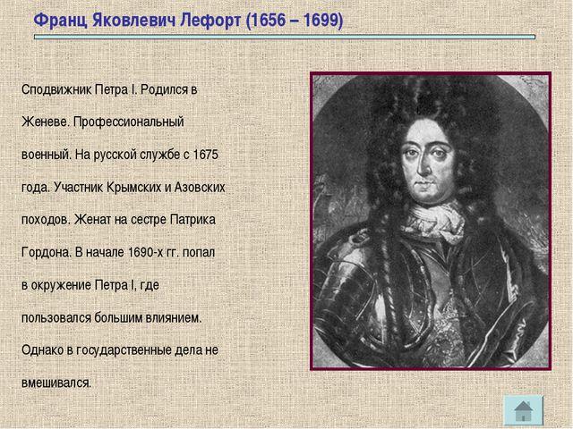 Франц Яковлевич Лефорт (1656 – 1699) Сподвижник Петра I. Родился в Женеве. Пр...
