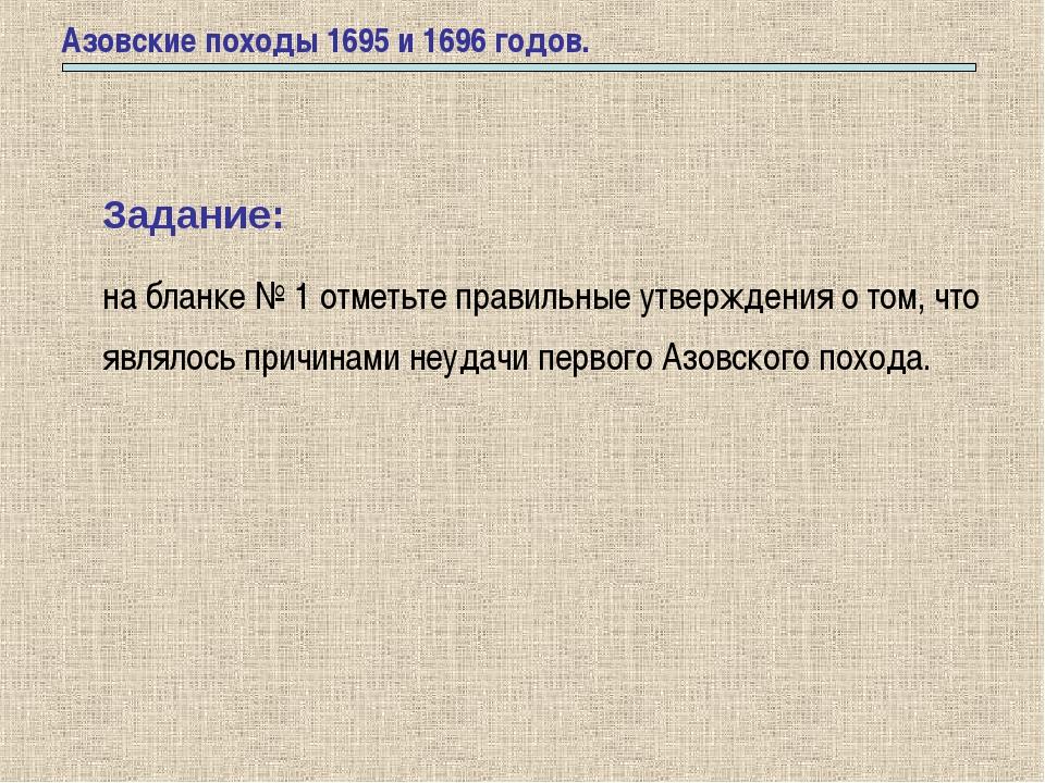 Азовские походы 1695 и 1696 годов. Задание: на бланке № 1 отметьте правильн...