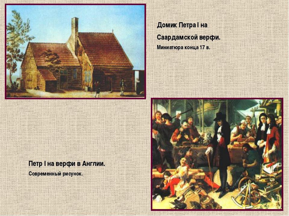 Домик Петра I на Саардамской верфи. Миниатюра конца 17 в. Петр I на верфи в А...