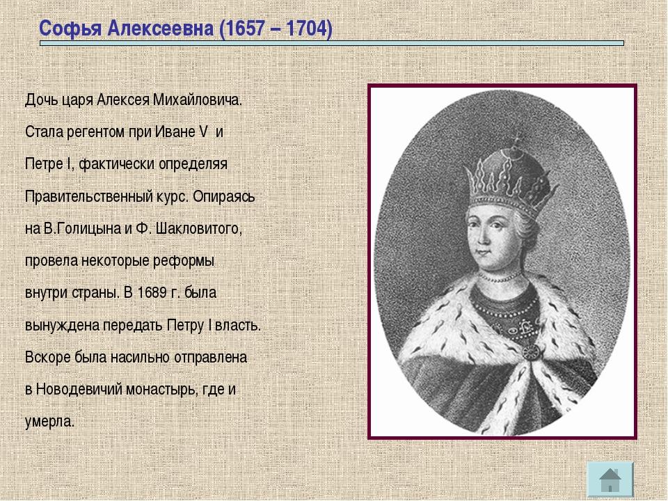 Софья Алексеевна (1657 – 1704) Дочь царя Алексея Михайловича. Стала регентом...