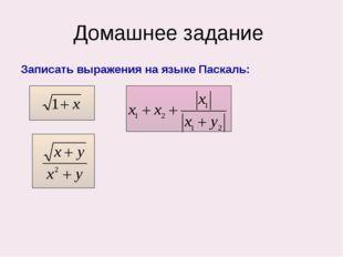 Домашнее задание Записать выражения на языке Паскаль: