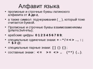 Алфавит языка прописные и строчные буквы латинского алфавита от A до z, а так