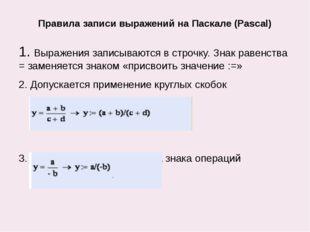 Правила записи выражений на Паскале (Pascal) 1. Выражения записываются в стро