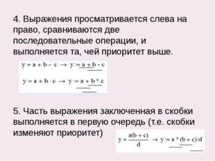 4. Выражения просматривается слева на право, сравниваются две последовательны