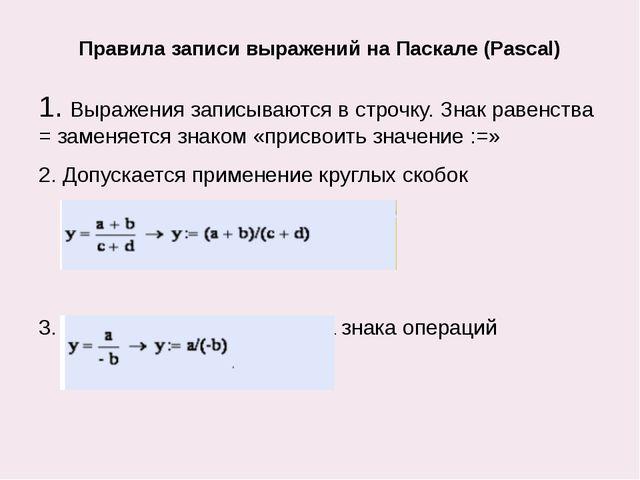 Правила записи выражений на Паскале (Pascal) 1. Выражения записываются в стро...
