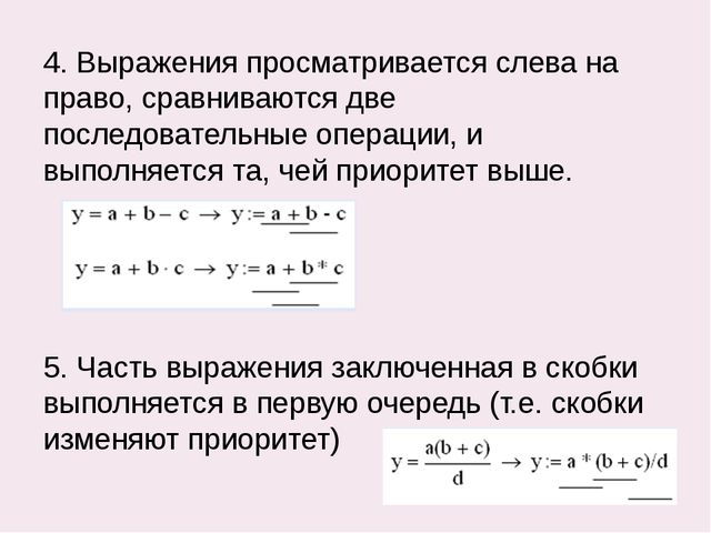 4. Выражения просматривается слева на право, сравниваются две последовательны...