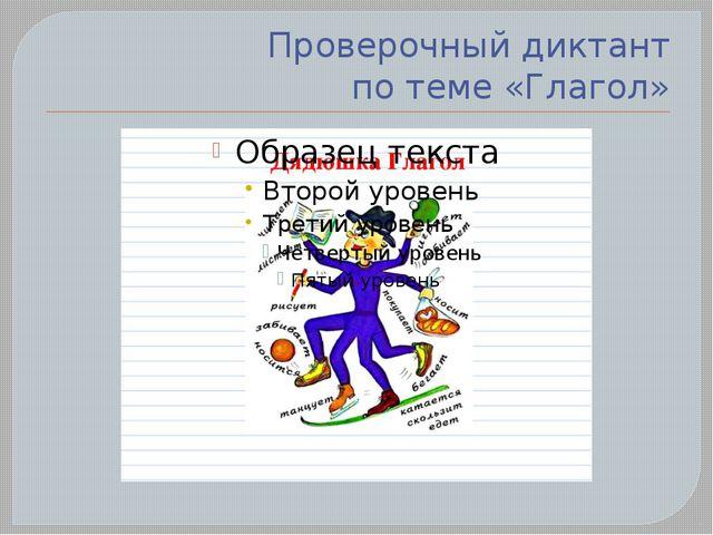 Проверочный диктант по теме «Глагол»