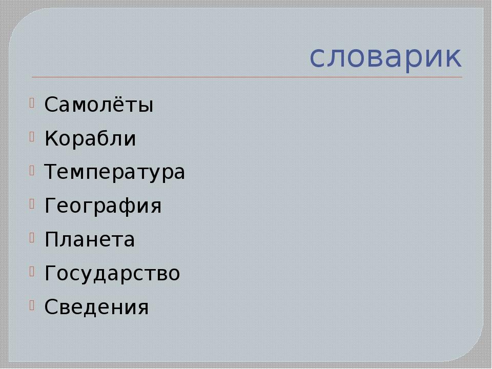 словарик Самолёты Корабли Температура География Планета Государство Сведения