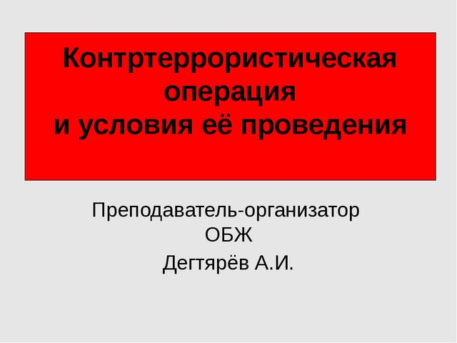 Контртеррористическая операция и условия её проведения Преподаватель-организа...