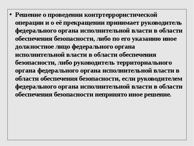 Решение о проведении контртеррористической операции и о её прекращении приним...