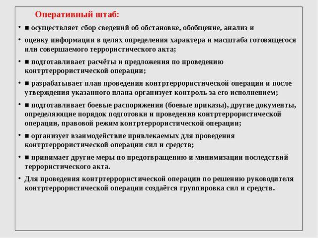 Оперативный штаб: ■ осуществляет сбор сведений об обстановке, обобщение, ана...