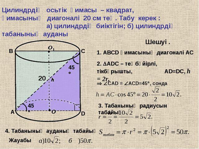 Цилиндрдің осьтік қимасы – квадрат, қимасының диагоналі 20 см тең. Табу керек...