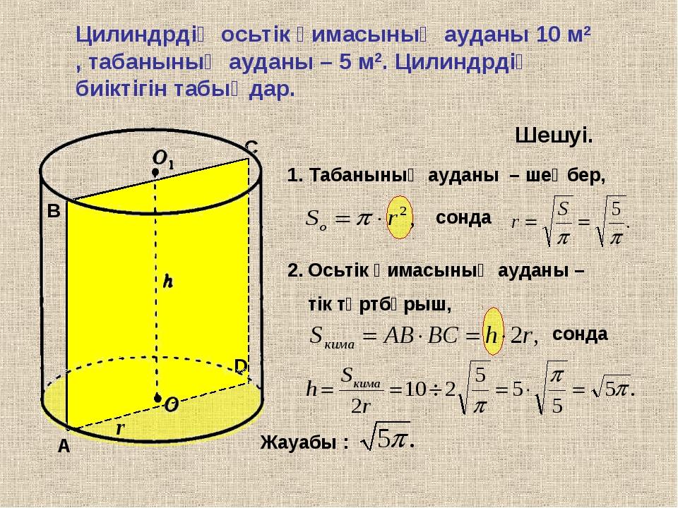 Цилиндрдің осьтік қимасының ауданы 10 м2 , табанының ауданы – 5 м2. Цилиндрді...