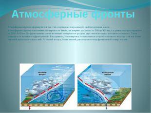 Атмосферные фронты Атмосферные фронты формируются там где соприкасаются разны