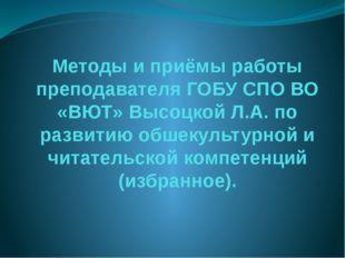 Методы и приёмы работы преподавателя ГОБУ СПО ВО «ВЮТ» Высоцкой Л.А. по разви