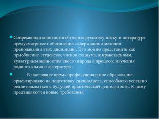 Современная концепция обучения русскому языку и литературе предусматривает о
