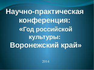 Научно-практическая конференция: «Год российской культуры: Воронежский край»