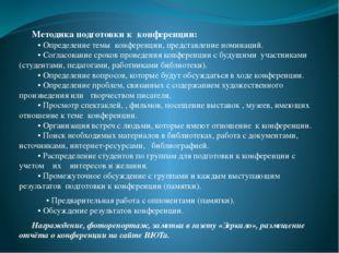 Методика подготовки к конференции: • Определение темы конфере