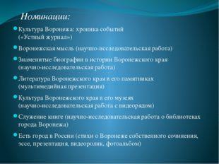 Номинации: Культура Воронежа: хроника событий («Устный журнал») Воронежская