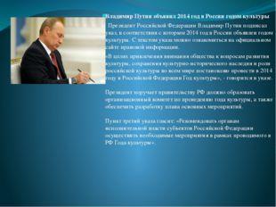 Владимир Путин объявил 2014 год в России годом культуры Президент Российской