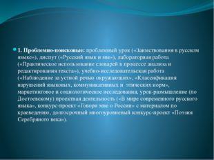 1. Проблемно-поисковые: проблемный урок («Заимствования в русском языке»), д