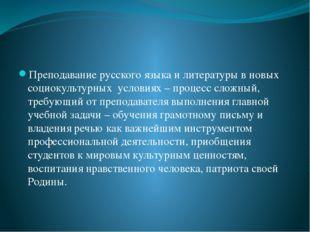 Преподавание русского языка и литературы в новых социокультурных условиях –