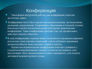 Конференция Такая форма внеурочной работы, как конференция, известна д