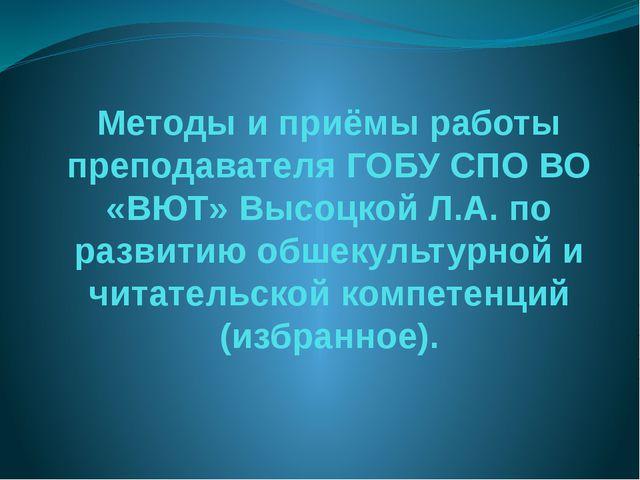 Методы и приёмы работы преподавателя ГОБУ СПО ВО «ВЮТ» Высоцкой Л.А. по разви...